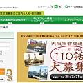 大阪市交通局