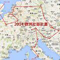 2014-歐洲壯遊地圖