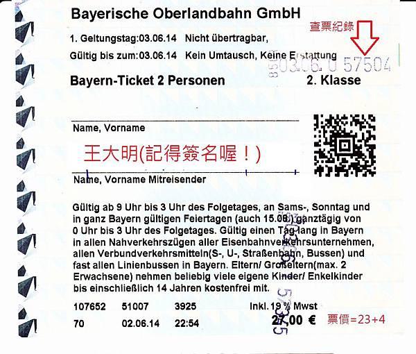 慕尼黑邦票