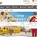 虎航網頁廣告.jpg