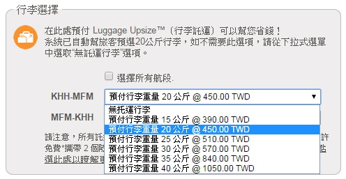 ticket-luggage fare