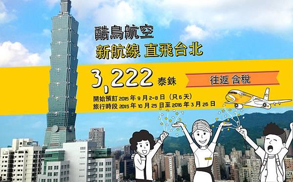 Nokscoot Taipei-3222-tw-web.jpg