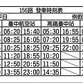 156 timelist