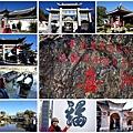 D01-喜洲古鎮風景.jpg