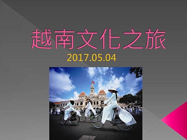 越南20170504-01.JPG