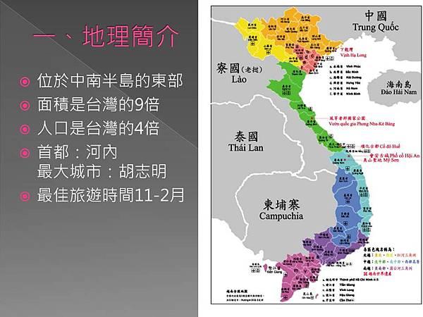 越南20170504-02.JPG
