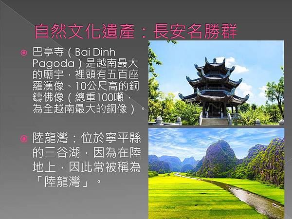 越南20170504-14.JPG