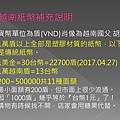 越南20170504-34.JPG
