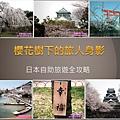 櫻花樹下的旅人身影01.JPG