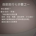 櫻花樹下的旅人身影04.JPG