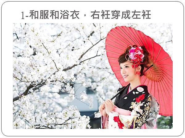 日本文化習俗02.JPG