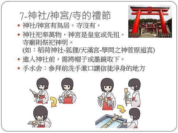 日本文化習俗08.JPG