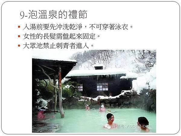 日本文化習俗11.JPG