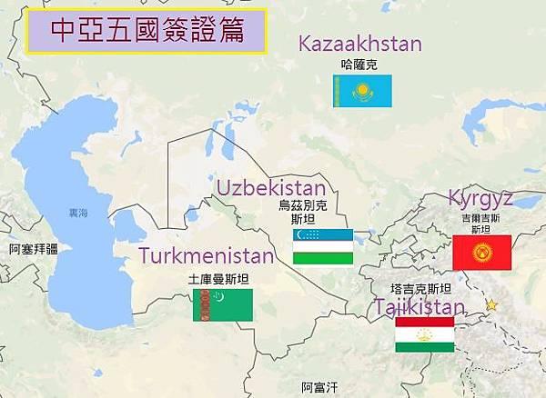 中亞五國.jpg