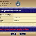 Kuwait visa-2.jpg