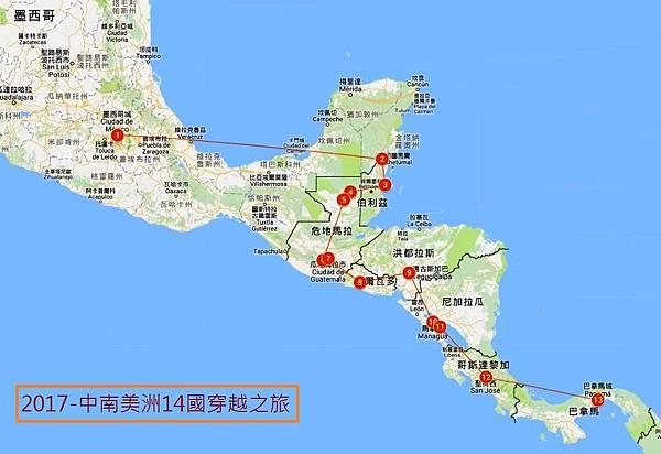 穿越中美洲七國.jpg