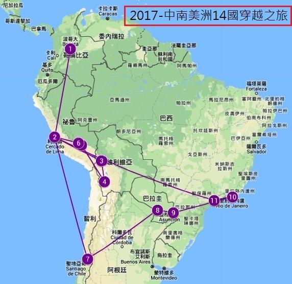 穿越南美洲六國-1.jpg