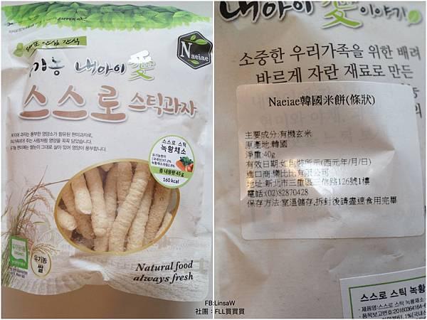 米餅條狀_Fotor.jpg