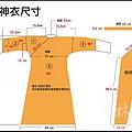 林新發軟身神衣客製化作品