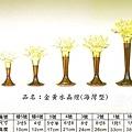林新發佛俱/光明燈用品/水晶燈花燈