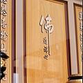 公司佛堂設計-黑檀漢式如意神桌(蓮花佛道禪心)-009_nEO_IMG