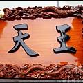 台灣手工宮匾作品,檜木雕刻雙龍拱護吊旨