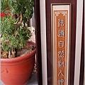 清靜經檜木雕刻藝術創作
