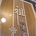 神桌神聯-二尺二黑紫檀禪風、祖德流芳雕刻聯-001 - 複製