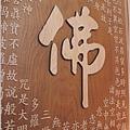 檜木雕刻佛字心經、壽字百壽(雕刻藝術神聯)