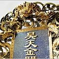 台灣新式金沙彩,龍鳳吊旨,龍鳳桌令