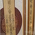 一貫道作品神桌、雕刻聯-013.JPG