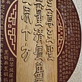 一貫道作品神桌、雕刻聯-015.JPG
