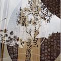 一貫道作品神桌、雕刻聯-016.JPG