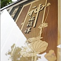神祐禎祥 (5).JPG