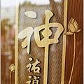 神祐禎祥 (6).JPG