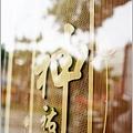神祐禎祥 (7).JPG