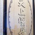 天上聖母雕刻聯-004.jpg
