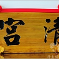 匾額-(全實木)-004.jpg
