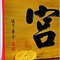 匾額-(全實木)-006.JPG