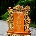 九龍長生祿位.混元禪師-003.jpg