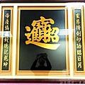 公司佛堂設計.上帝公.招財進寶 (009).jpg