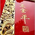九龍廟匾-001.JPG
