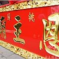 九龍廟匾-005.JPG