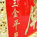 九龍廟匾-007.JPG
