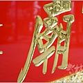 九龍廟匾-009.JPG