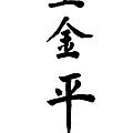 九龍廟匾-013.jpg