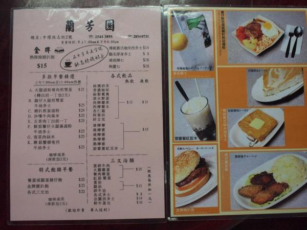 [香港好好吃]中環翠華茶餐廳、泰昌餅家蛋塔、蘭芳園絲襪奶茶~最好喝的奶茶必喝不可! @ 在幸福的時刻會合 :: 痞客邦