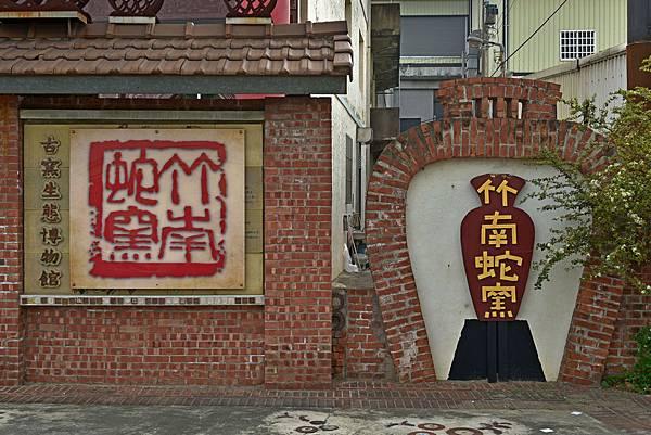 竹南蛇窯--24340.JPG