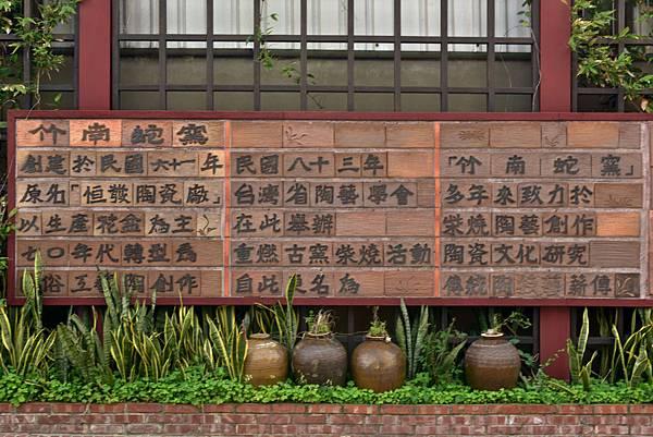 竹南蛇窯--24342.JPG