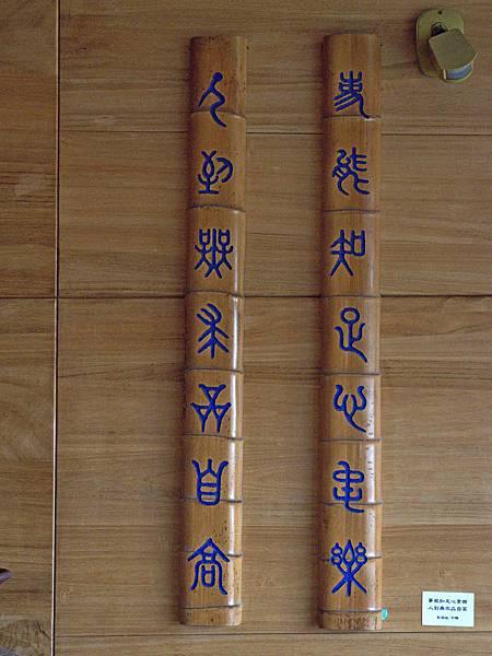 竹南蛇窯--24416.jpg